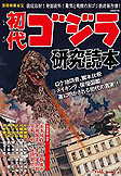 初代ゴジラ研究読本